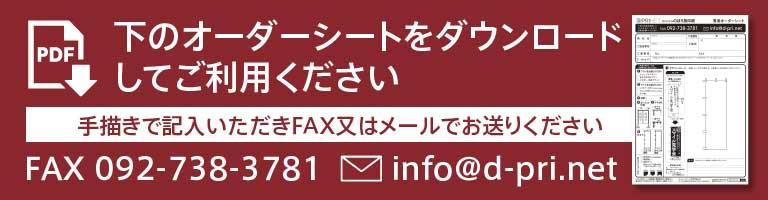 オーダーシートのダウンロードはこちら 手描きでご記入頂きFAX又はメールでお送りください