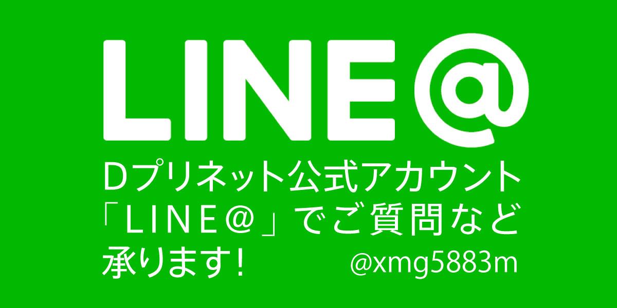 Dプリネット公式アカウント「LINE@」でご質問など承ります!
