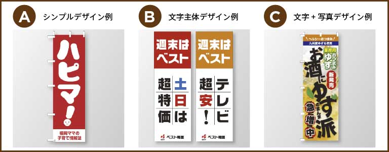A.シンプルデザイン例 B.文字主体デザイン例 C.文字+写真デザイン例