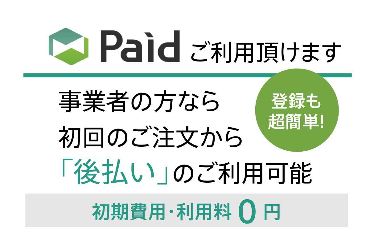 Paid ご利用頂けます 事業者の方なら初回のご注文から「後払い」のご利用可能 初期費用・利用料0円